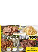 【期間限定価格】驚くほどおいしい 電子レンジ料理100