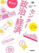 蔭山のセンター政治・経済 パワーアップ版(大学受験Nシリーズ)