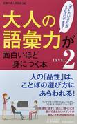 大人の語彙力が面白いほど身につく本 LEVEL2 「言いたいこと」がことばにできる! (青春新書PLAY BOOKS)(青春新書PLAY BOOKS)