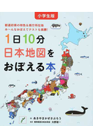 1日10分日本地図をおぼえる本 小学生版 都道府県の特色&県庁所在地み〜んなおぼえてテストも楽勝!