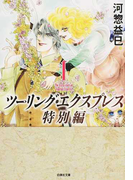 ツーリング・エクスプレス特別編 第1巻