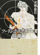 ツーリング・エクスプレス特別編 第2巻