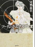 ツーリング・エクスプレス特別編 第2巻 (白泉社文庫)(白泉社文庫)