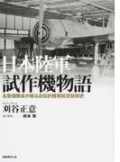 日本陸軍試作機物語 名整備隊長が綴る自伝的陸軍航空技術史 新装版