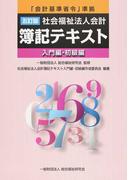社会福祉法人会計簿記テキスト 「会計基準省令」準拠 5訂版 入門編・初級編