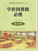 司書教諭・学校司書のための学校図書館必携 理論と実践 改訂版