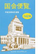 国会便覧 平成29年8月新版