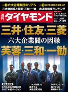 週刊ダイヤモンド 2017年7/29号 [雑誌]