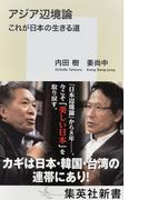 アジア辺境論 これが日本の生きる道 (集英社新書)(集英社新書)