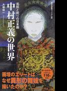 中村正義の世界 反抗と祈りの日本画