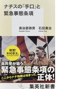 ナチスの「手口」と緊急事態条項 (集英社新書)(集英社新書)