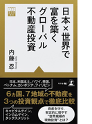 日本×世界で富を築くグローバル不動産投資 (黄金律新書)