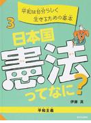 日本国憲法ってなに? 3 平和は自分らしく生きるための基本