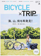 BICYCLE×TRIP 自転車と旅〈特別編〉 2017 海、山、街を再発見!自転車と一緒に絶景の旅へ