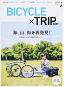 BICYCLE×TRIP 自転車と旅〈特別編〉 2017 海、山、街を再発見!自転車と一緒に絶景の旅へ (ブルーガイド・グラフィック)