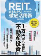 REIT不動産投資信託まるわかり!徹底活用術 2017−2018年版 (日経MOOK)