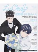 LisOeuf vol.06(2017.August) 「潔癖男子!青山くん」/宮野真守/「ボールルームへようこそ」