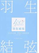 羽生結弦SEASON PHOTOBOOK 2016−2017