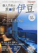 個人予約の旅と宿伊豆 一度は訪れてみたいとっておきの宿 2017年版 (KAZIMOOK)(KAZIムック)