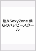 嵐&Sexy Zone僕らのハッピースクール 嵐のワクワク学校2017〜毎日がもっと輝くみんなの保健体育〜PHOTO REPORT