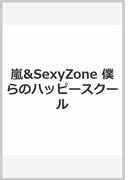嵐&Sexy Zone僕らのハッピースクール 嵐のワクワク学校2017〜毎日がもっと輝くみんなの保健体育〜PHOTO REPORT (ARASHI PHOTOGRAPH REPORT)
