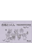 合格とっくん 早稲田実業学校初等部 改訂版 ひとりでとっくんセレクトシリーズ
