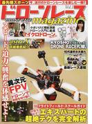 ドローンレースmagazine 最先端スポーツ 今、流行のドローンレースを楽しむ一冊!! Vol.1