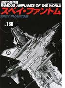 世界の傑作機 No.180 スペイ・ファントム