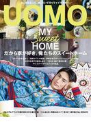 UOMO 2017年9月号
