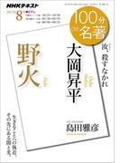 NHK 100分 de 名著 大岡昇平『野火』2017年8月(NHKテキスト)