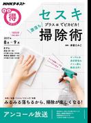 NHK まる得マガジン セスキプラスαでピカピカ!激落ち掃除術2017年8月/9月