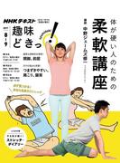 NHK 趣味どきっ!(火曜) 体が硬い人のための柔軟講座2017年8月~9月
