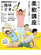 NHK 趣味どきっ!(火曜) 体が硬い人のための柔軟講座2017年8月~9月(NHKテキスト)