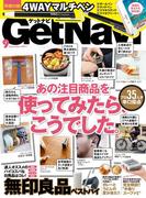 GetNavi2017年9月号