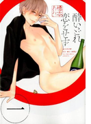 酔いどれ恋をせず 1 (ディアプラスコミックス)
