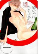 酔いどれ恋をせず 1 (ディアプラスコミックス)(ディアプラス・コミックス)