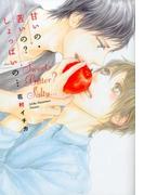 甘いの・苦いの?しょっぱいの… (ディアプラスコミックス)(ディアプラス・コミックス)