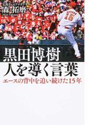 黒田博樹 人を導く言葉 エースの背中を追い続けた15年