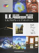 U.K.プログレッシヴ・ロック ワイド版 (バンド・スコア)