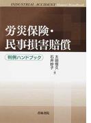 労災保険・民事損害賠償 (判例ハンドブック)