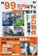 """""""99万円以下""""の資金で儲けるボロ物件投資術!"""