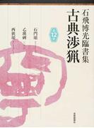 古典渉猟 石飛博光臨書集 第12集 石門頌/乙瑛碑/西狭頌