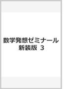 数学発想ゼミナール 新装版 3