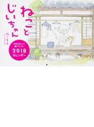 ねことじいちゃん2018カレンダー