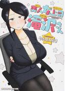美人女上司滝沢さん (ドラゴンコミックスエイジ)