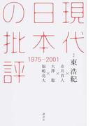 現代日本の批評 1975−2001