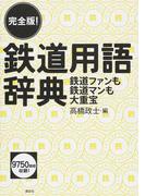 鉄道用語辞典 鉄道ファンも鉄道マンも大重宝 9750語超収録! 完全版!