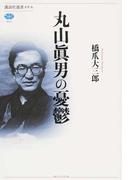 丸山眞男の憂鬱 (講談社選書メチエ)(講談社選書メチエ)