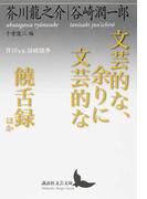 文芸的な、余りに文芸的な/饒舌録ほか 芥川vs.谷崎論争