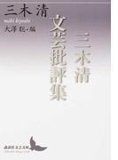 三木清文芸批評集 (講談社文芸文庫)(講談社文芸文庫)